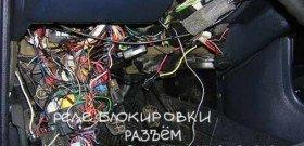 На фото - как отключить сигнализацию в машине без брелка, ms-irk.ru