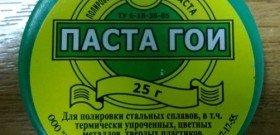 На фото - универсальная паста ГОИ для полировки, carnovato.ru