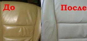 На фото - ремонт кожаного салона автомобиля до и после, avito.ru
