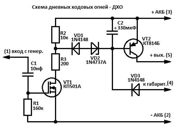 Схема для ходовые огни