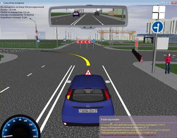 Программа для вождения автомобиля скачать бесплатно