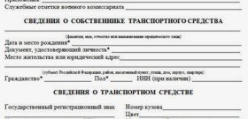 На фото - бланк заявления для регистрации транспортного средства в ГИБДД