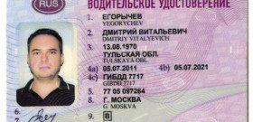 Фото водительского удостоверения
