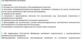 На фото - перечень документов на получение водительских прав, autoback.ru