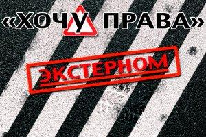 Фото получения прав экстерном, blogstreetracing.net