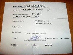 На фото - справка о самостоятельной подготовке к экзаменам ГИБДД, bikepost.ru