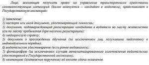 Фото списка документов для получения прав, carnovato.ru