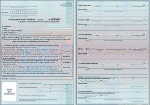 На фото - медицинская справка водителя, sandoctor.info