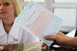 На фото - медицинское учреждение для получения справки водителя, msc-2.ru