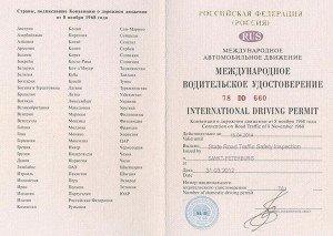 Фото международного водительского удостоверения в РФ, did5.ru