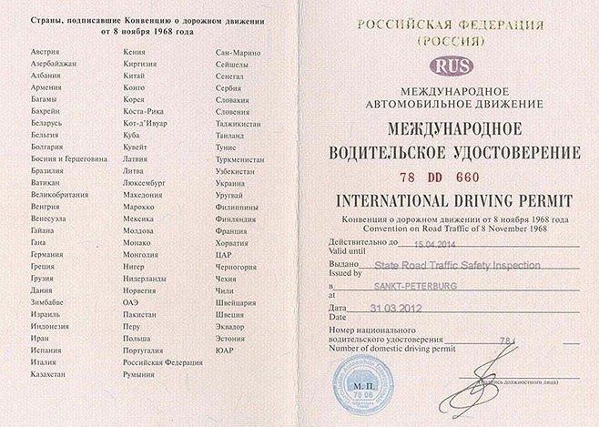 Международное водительское удостоверение Мифы и реальность
