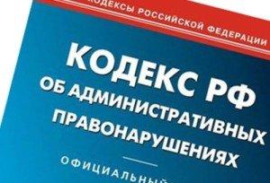 Фото кодекса Российской Федерации об административных правонарушениях, stavropolnews.ru