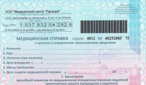 На фото - медицинская справка для получения водительского удостоверения, 365cars.ru