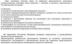 Фото перечня документов для получения прав водителя, carnovato.ru