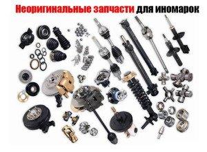 На фото - неоригинальные запчасти для авто, avto-blogger.ru