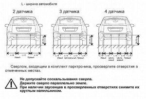 На фото - методы установки парктроников, drive2.ru