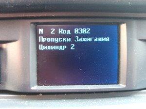 На фото - пропуски зажигания, drive2.ru