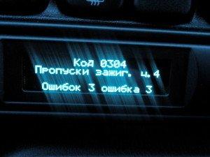 На фото - ошибка пропуска зажигания, drive2.ru