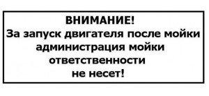 Фото надписи на автомойке, prikol.i.ua