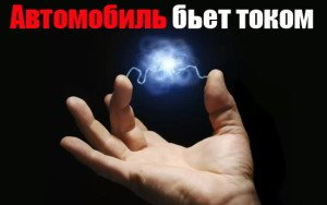 На фото - статическое электричество в автомобиле, avto-blogger.ru