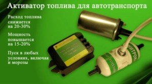 На фото - реклама дизельного активатора топлива, shop.new-energy21.ru