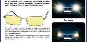 На фото - как выбрать очки для водителей, stereofanat.com
