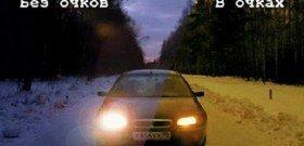 Фото ночных очков для водителей, sanekua.ru