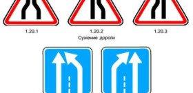 """Фото знаков """"Сужение дороги"""" и """"Конец полосы"""", autoass.ru"""