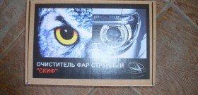 На фото - струйный омыватель фар, b-a.d-cd.net