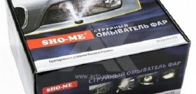 Фото упаковки омывателя фар, avto-xenon.ru