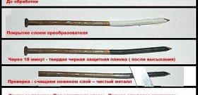 На фото - иллюстрация использования преобразователя ржавчины для авто, chrysler-dodge.ru