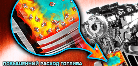 На фото - зачем нужны присадки в топливо, reagent-3000.ru