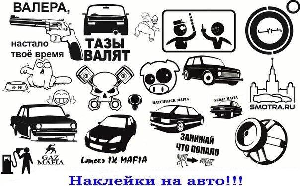 Фото виниловых наклеек на авто, http://cs407817.vk.me