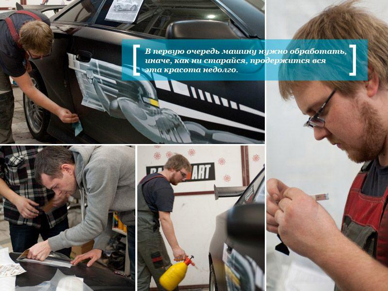 На фото - приклеивание виниловой наклейки на автомобиль, img.tumix.ru