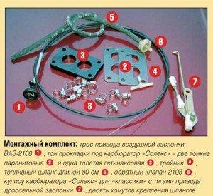 Фото набора для ремонта системы питания карбюраторного двигателя, syavalg.narod.ru