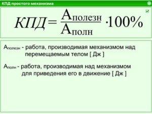 Фото формулы КПД, physik.ucoz.ru