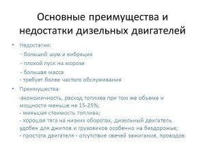 Фото перечня преимуществ и недостатков дизельных двигателей, myshared.ru