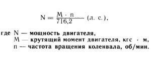 На фото - формула мощности двигателя и крутящего момента, avtomodeli.masteraero.ru