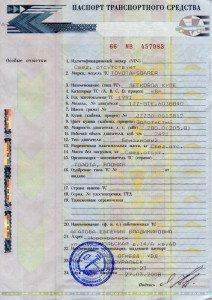 Фото - регистрация двигателя при замене, avtodoki.ru