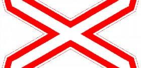 Знак однопутной железной дороги