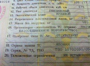 Фото сертификата одобрения типа транспортного средства, bikepost.ru