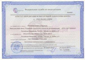 Фото документов для оформления ОТТС, ptiafond.ru