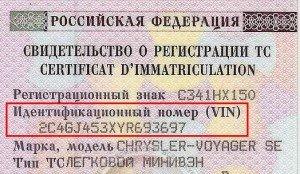 Фото VIN-кода, garagi55.ru