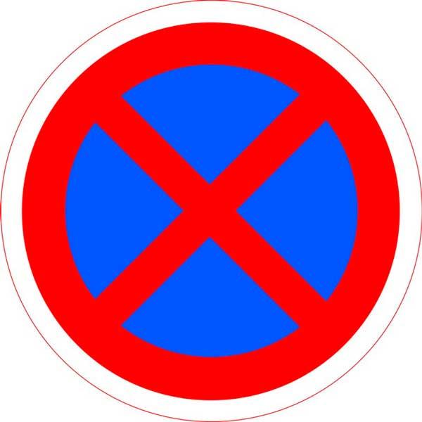 стоянка со знаком остановка запрещена
