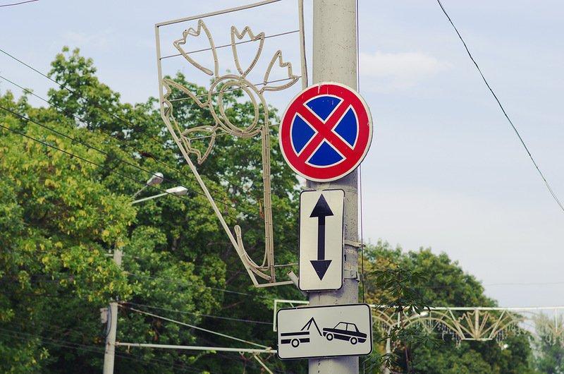 табличка с временем под знаком остановка запрещена в