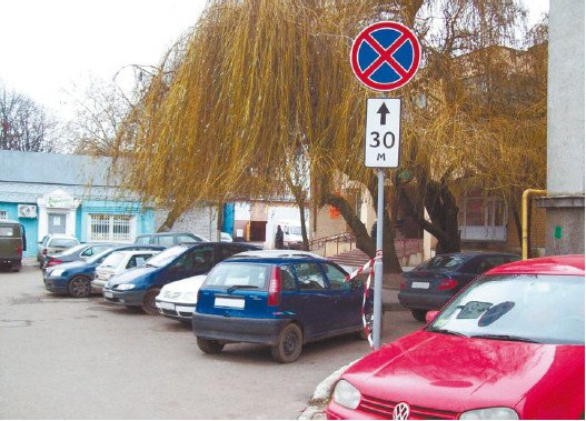 стоянка автомобиля под знаком запрещена