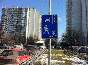 На фото - нарушение ПДД в жилой зоне, lsovet.ru