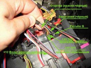 На фото - точки подключения сигнализации с автоматическим запуском, autosiga.ru