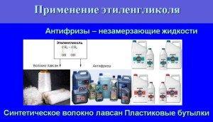 Фото применения этиленгликоля, 900igr.net