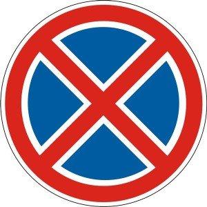 На фото - дорожный знак «Остановка запрещена», pdd.ua